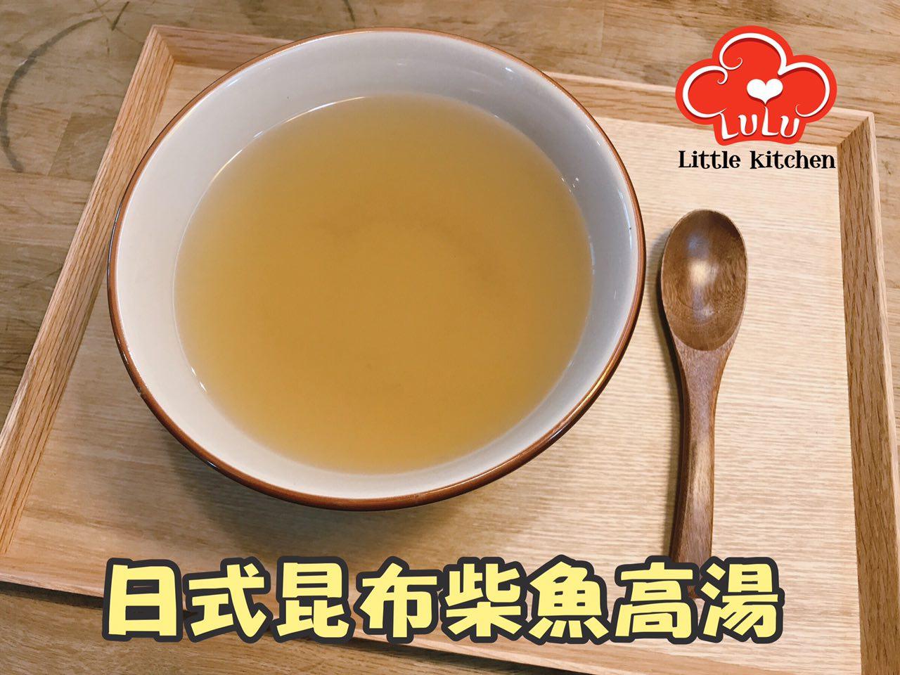 萬用湯底 - 日式昆布柴魚高湯