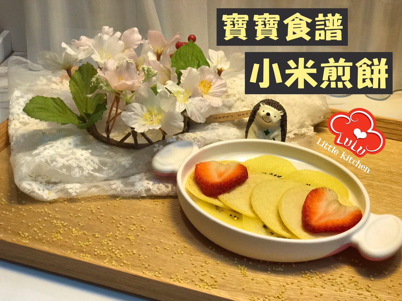 寶寶食譜:小米煎餅 12M