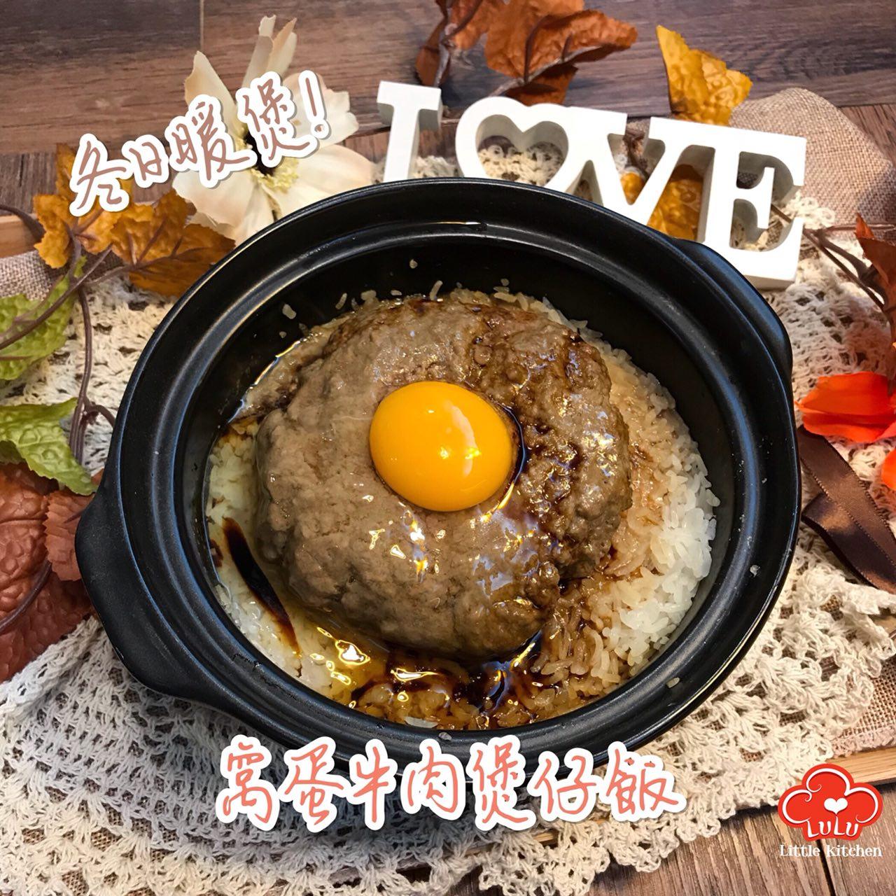 冬日暖煲:窩蛋牛肉煲仔飯