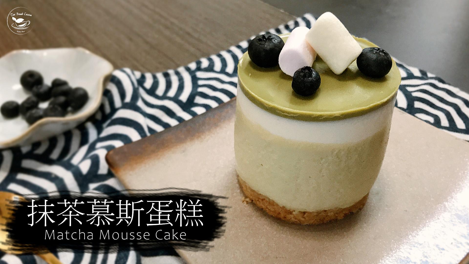 【影片】抹茶慕斯蛋糕