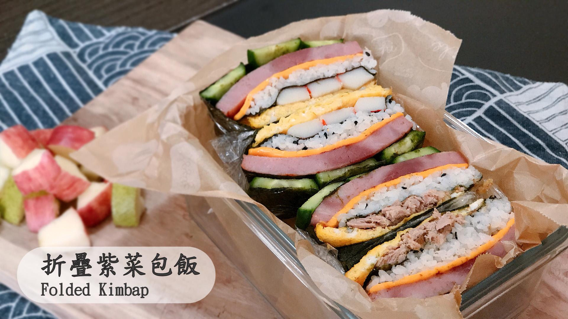 【影片】折疊紫菜包飯