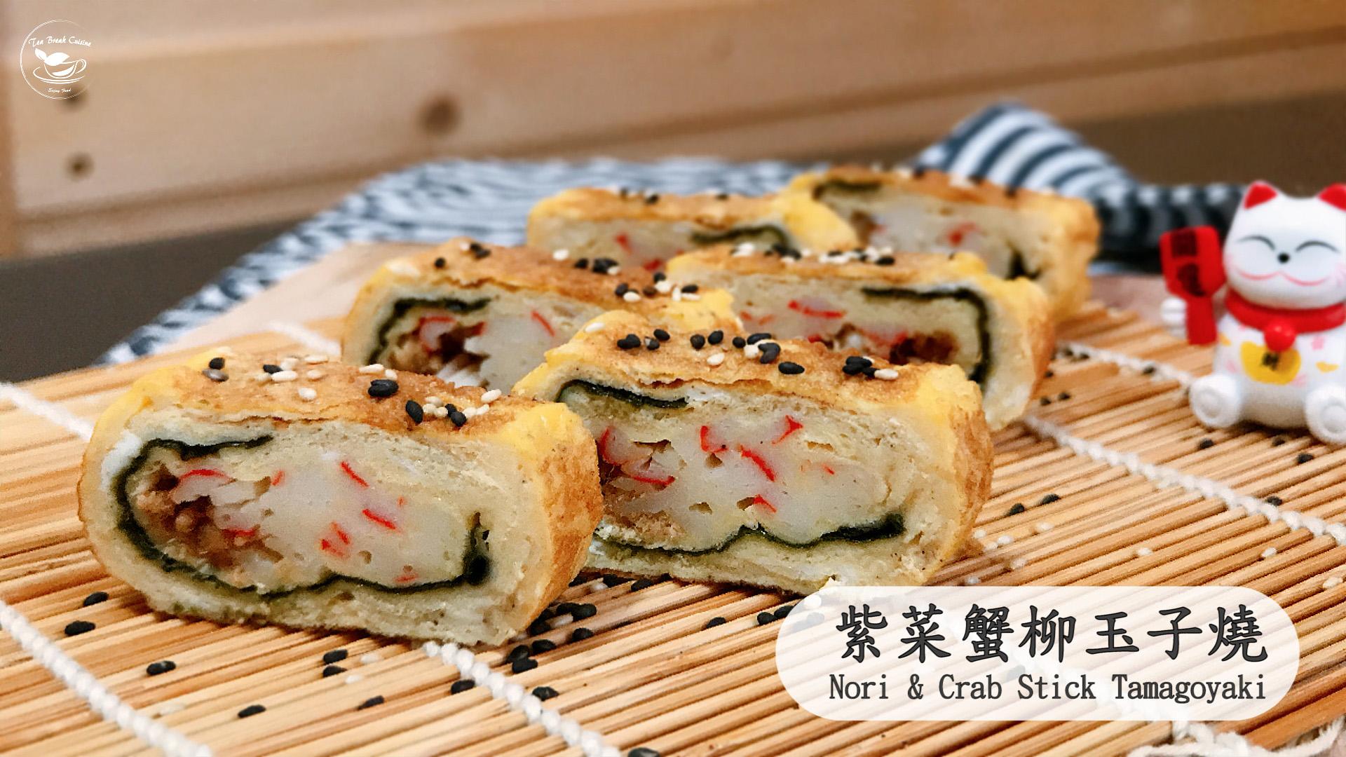 【影片】紫菜蟹柳玉子燒
