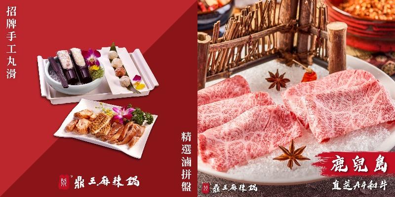 【外賣優惠】中西越日韓餐廳外賣自取或直送  優惠低至75折 於抗疫期間,鼎王麻辣