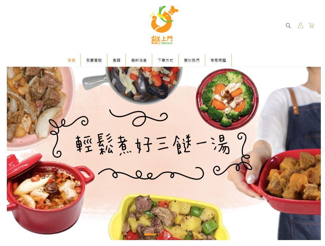 【網上買餸服務】 推介6間新鮮健康餸菜包網購平台 4. 特別滋味餸菜包: 「De