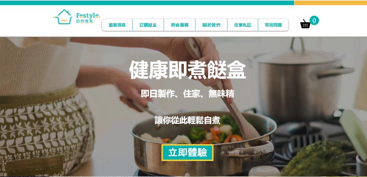 【網上買餸服務】 推介6間新鮮健康餸菜包網購平台 1. 媽媽的住家飯味道 - 「