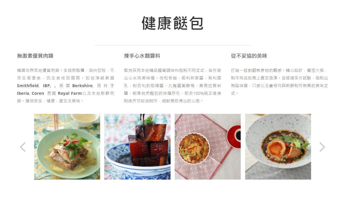 【網上買餸服務】 推介6間新鮮健康餸菜包網購平台 5. 香港原味道: 「One