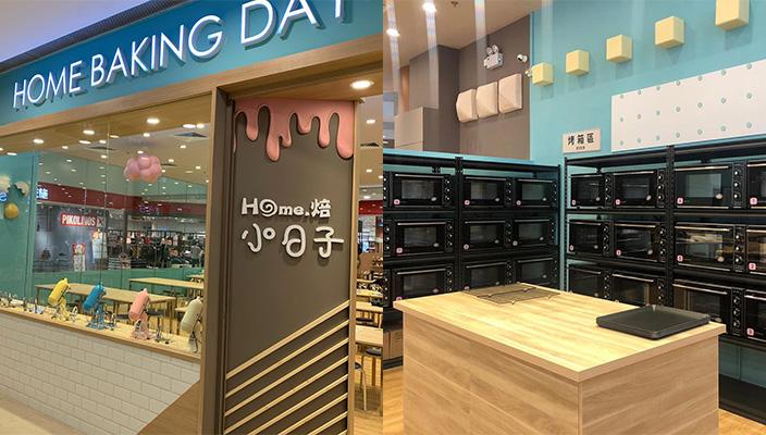 【2021甜入心禮物】推介7間少女心自助烘焙店 零廚藝情侶輕鬆整蛋糕! (IG@home_baking_day_hong_kong)#3.自助烘焙店丨Home.焙小日子自助烘焙的熱潮最先於台灣興起,於