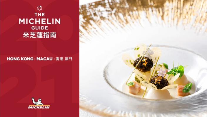 米芝蓮2021名單出爐 | 揭曉香港69間摘星餐廳 7間獲米芝蓮三星殊榮
