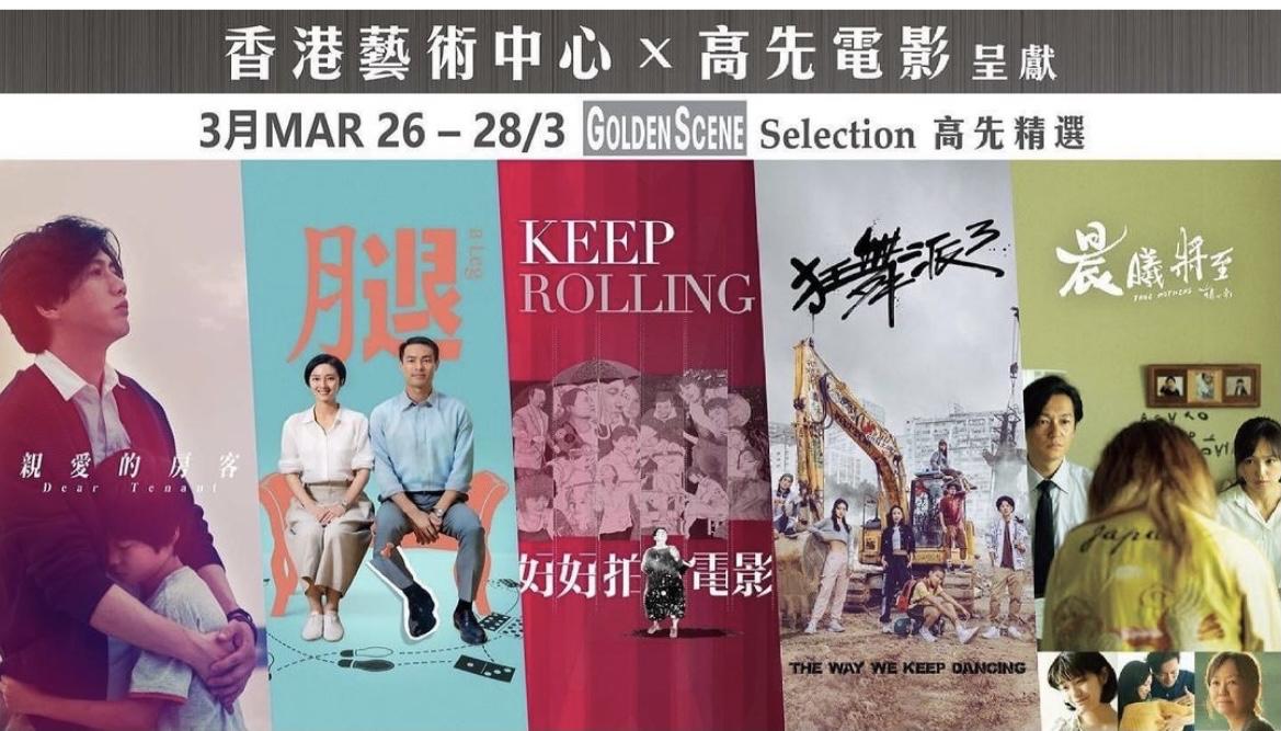 【香港特色戲院】Golden Scene開幕、中環The Grounds露天影院 圖片來源:古天樂電影院官網此外,香港藝術中心與高先電影有限公司合作推出「高先精選」,於每個月放映不同國家及種類的電影,