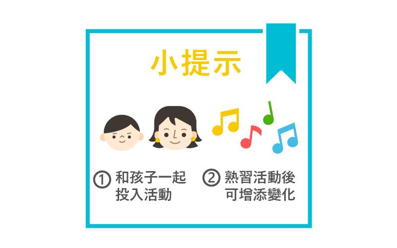 培養孩子的專注力和條理_04.jpg