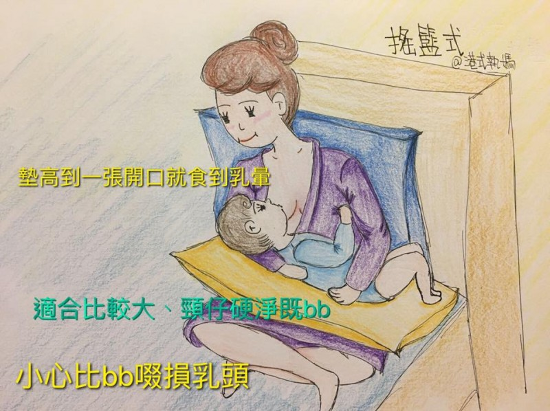 breastfeed_搖籃式.jpg