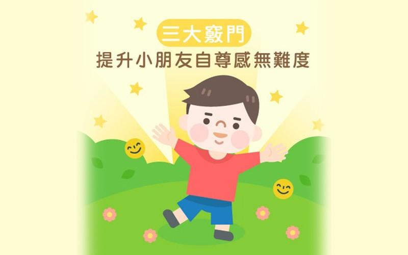 【三大竅門】提升小朋友自尊感無難度