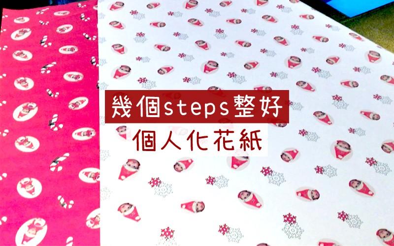 【聖誕限定】幾個steps整個人化花紙!