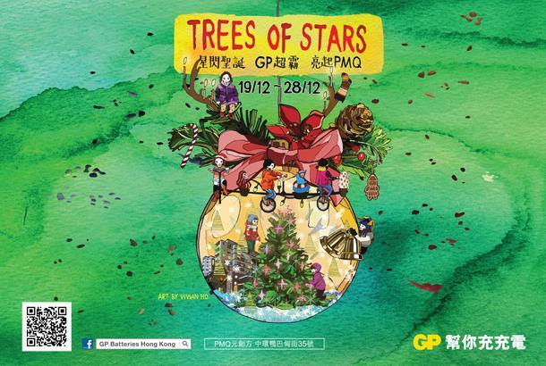 PMQ元創方 星閃聖誕Trees of Stars