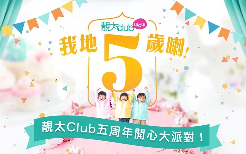 「靚太Club五周年開心大派對」活動花絮