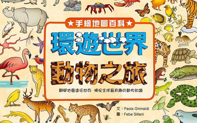 【2018書展開鑼】最新兒童書籍推介