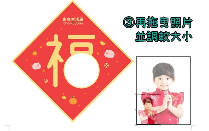 2019萌豬DIY揮春免費下載(可隨意更換靚相)