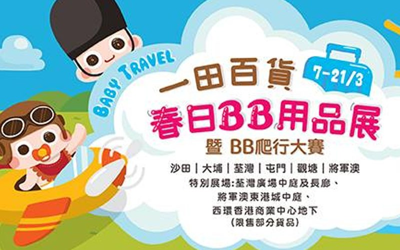 【2019一田春日BB展】低至3折買嬰兒用品