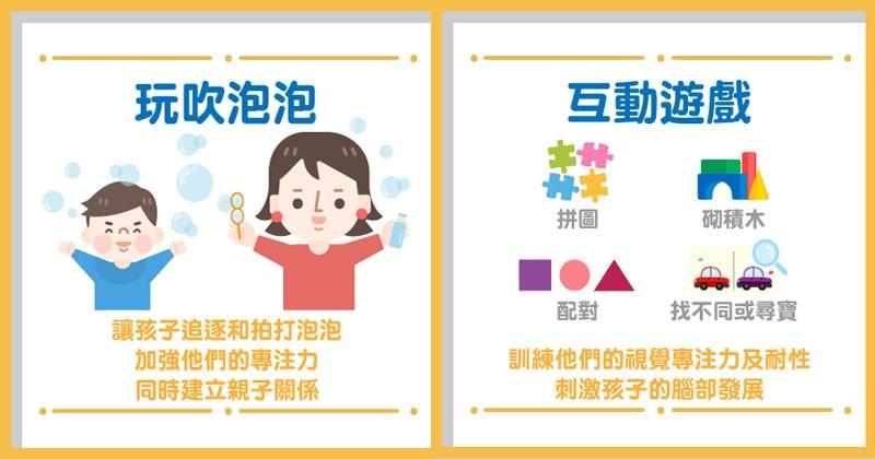 4個親子遊戲 提升孩子專注力