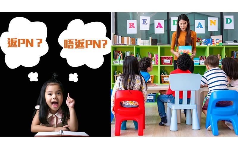 學前班 (Pre-Nursery) 入學準備Check List!報讀前必須知道的6件事