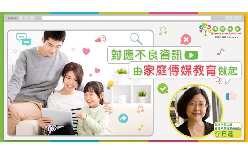 【家庭傳媒教育 7大模式】對應不良資訊 由家庭傳媒教育做起