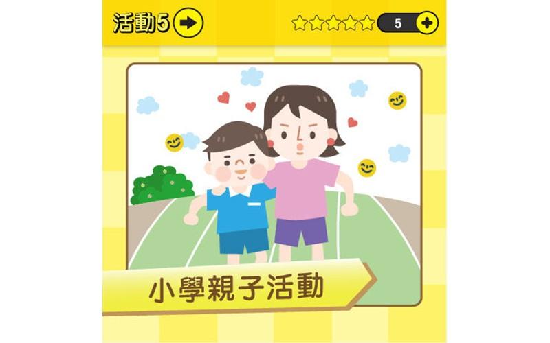 幼小銜接(上集):家長互助 過渡升小關卡