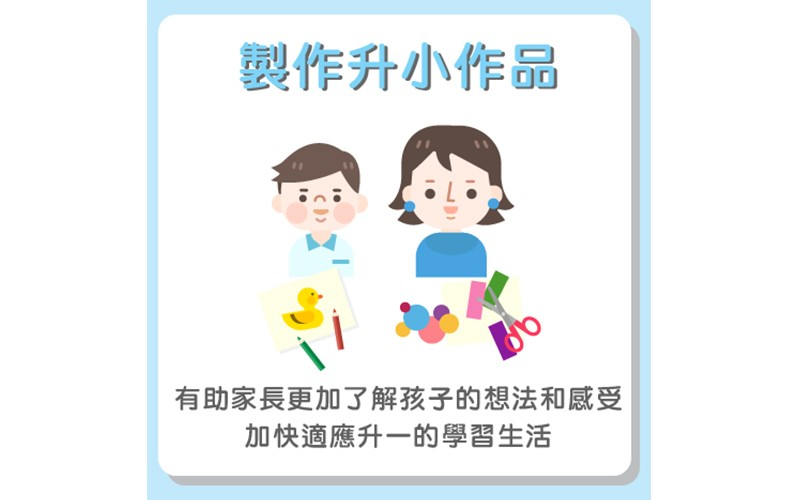 幼小銜接(下集):6大親子工作紙 助孩子適應小學生活