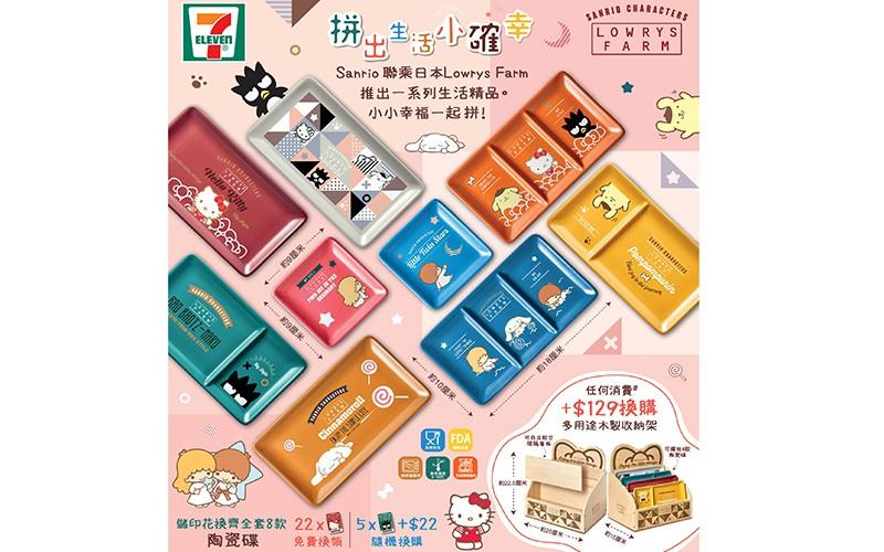 【實物開箱】7-Eleven x Sanrio x Lowrys Farm 日系簡約家品衝擊少女心
