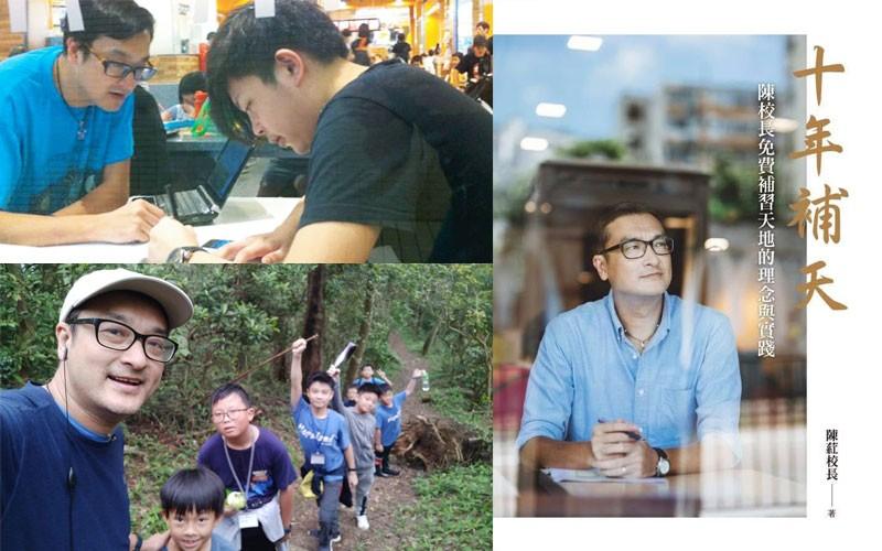 【專訪】放棄百萬年薪辦基層免費教育 陳葒校長:香港人真好