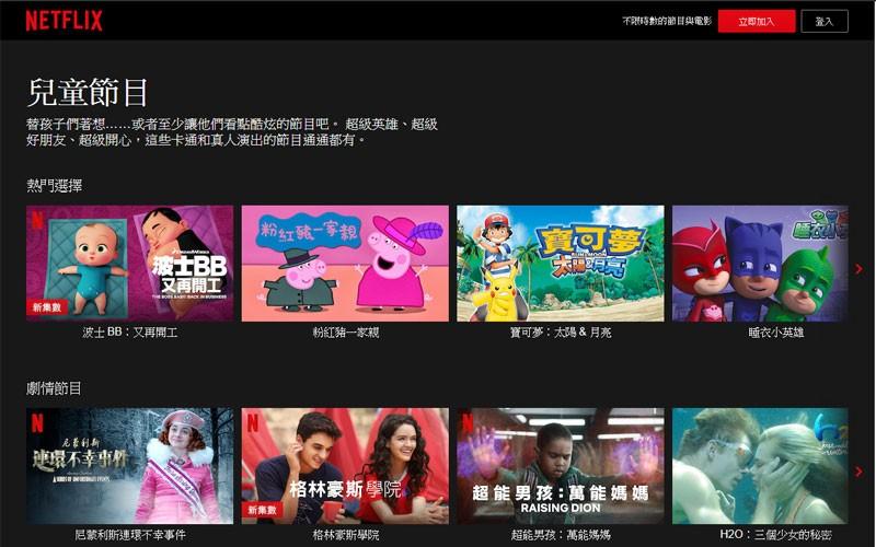 【留家抗疫】Netflix兒童節目學英文、親子煲劇推介