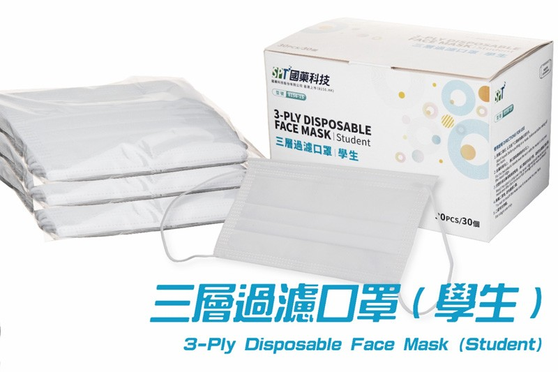 【迎接復課】國藥科技SPT Mask推港產學生口罩 5.21起網上登記