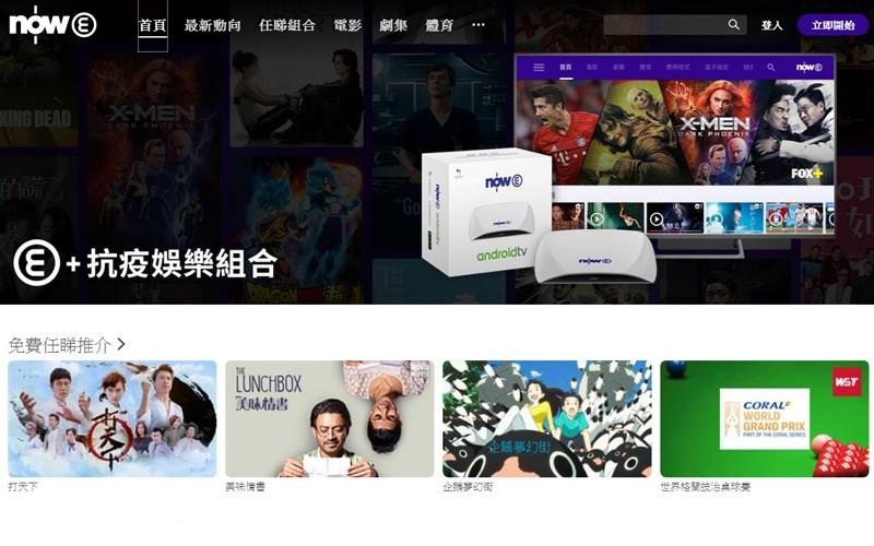 消委會︰港人熱門myTVSuper Netflix小心收費細節 僅三個可隨時取消訂閱