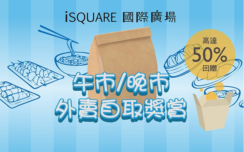 【抗疫外賣】港九新界大型商場外賣自取優惠 (7月31日更新)