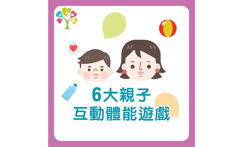【家居親子遊戲】6大親子互動體能遊戲