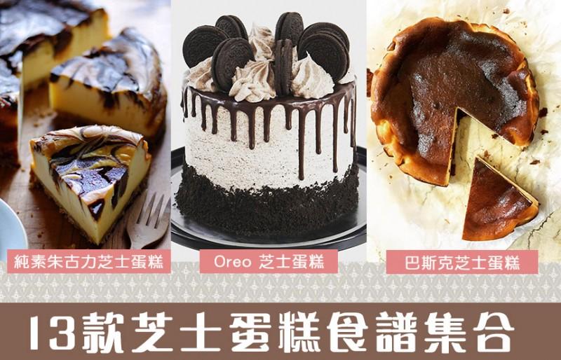 芝士蛋糕食譜推介丨人氣巴斯克芝士蛋糕!新手必學免焗芝士蛋糕食譜合集
