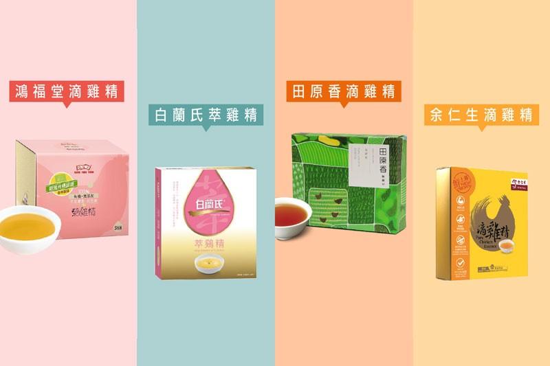 【滴雞精比較】4大品牌滴雞精田原香、余仁生、白蘭氏、鴻福堂功效好處大比拼!