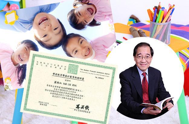 K1攻略(上) 趙Sir醒你:9月要申請學券了!