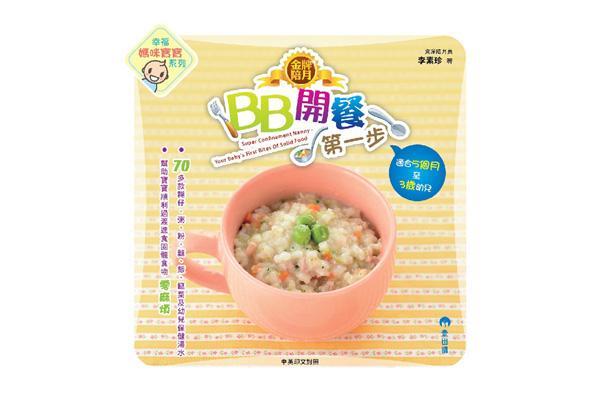 【自煮小天地】BB開餐食乜好?