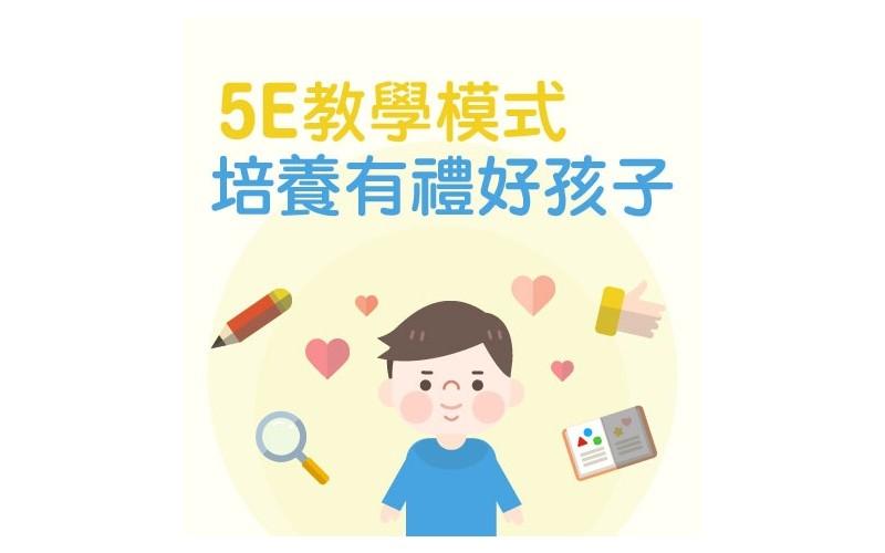 5E教學模式 培養有禮好孩子