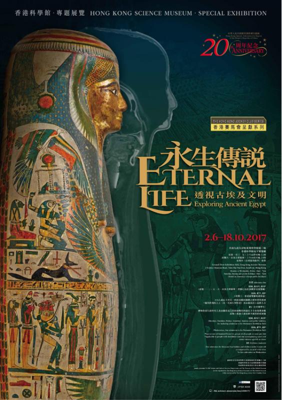 【好去處】科學館展出三千年前木乃伊