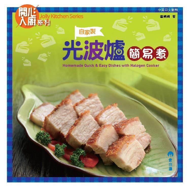 【自煮小天地】光波爐變出3款美食