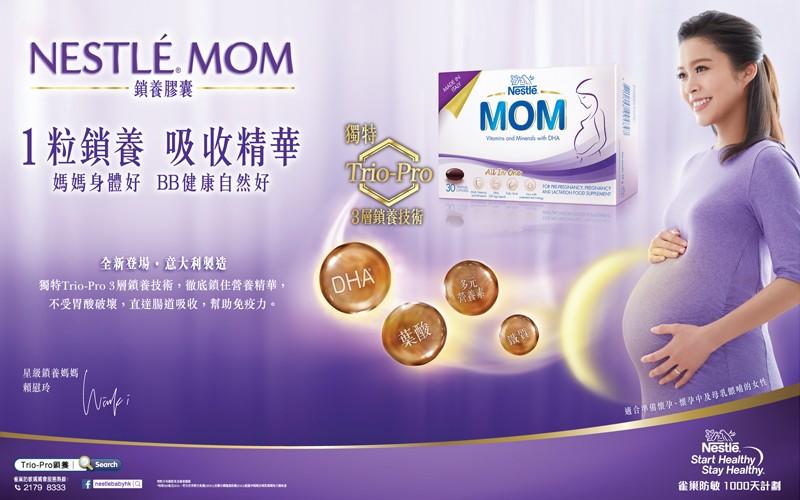 【準媽媽懶人包】解構孕婦營養補充4大常見問題