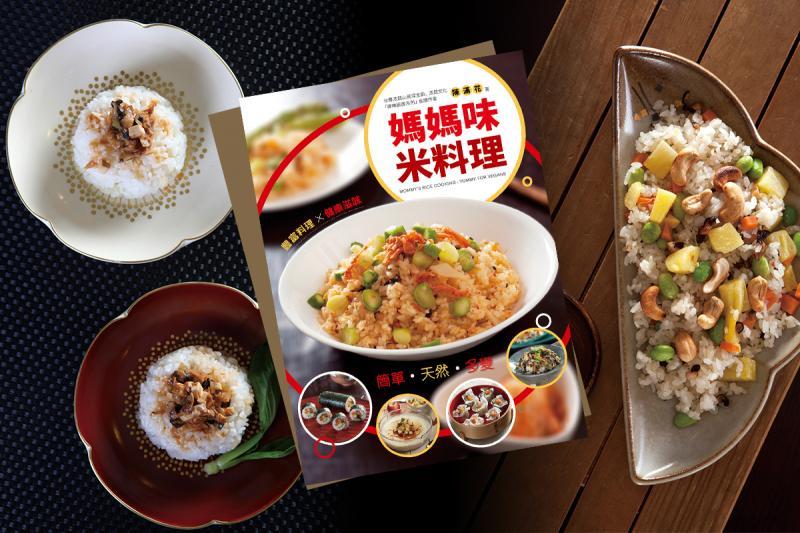 免費送《媽媽味米料理》 煮出愛心「媽媽味」靚飯
