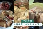 【坐月食譜】增強免疫力!巴戟猴頭菇螺片湯