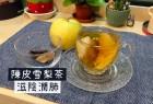 【無火食譜】滋陰潤肺陳皮雪梨茶