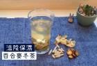 滋潤保濕茶療:百合麥冬茶
