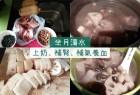 【坐月食譜】上奶湯水:黑豆花生蓮藕豬展骨湯