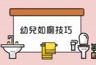 【戒片教學影片】幼兒輕鬆如廁無難度