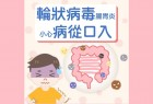 輪狀病毒腸胃炎 小心病從口入