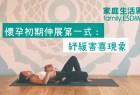 【孕婦伸展運動Part 1】紓緩孕初期嘔吐不適
